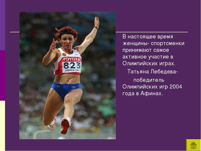 В настоящее время женщины- спортсменки принимают самое активное участие в Ол...