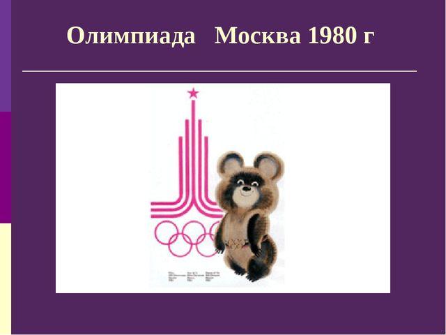 Стадион«Лужники»(современныйвид), центральнаяаренаИгр,накоторой прошло...