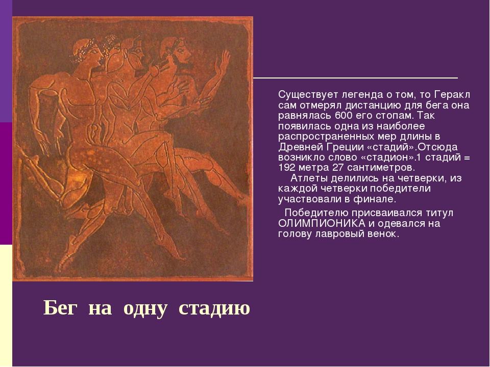 Бег на одну стадию Существует легенда о том, то Геракл сам отмерял дистанцию...