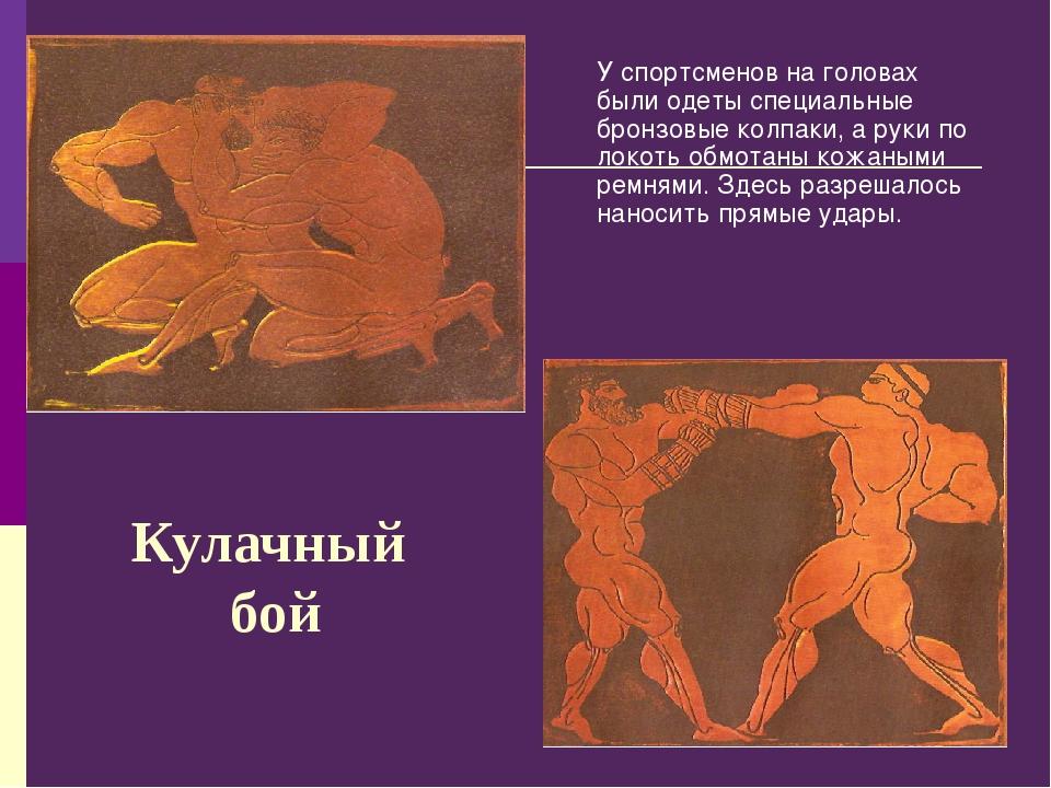 Древнегреческие кулачные бои стали прародителями современного вида спорта –...