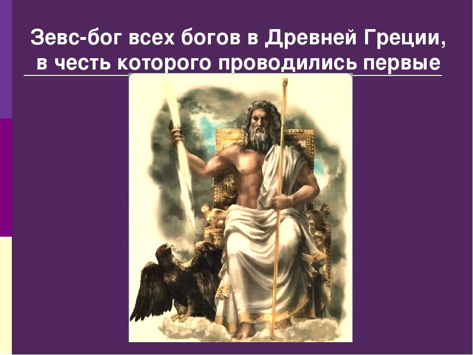 Зевс-бог всех богов в Древней Греции, в честь которого проводились первые оли...