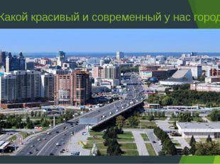 Какой красивый и современный у нас город