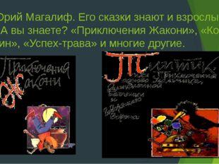 Это Юрий Магалиф. Его сказки знают и взрослые и дети. А вы знаете? «Приключен