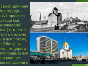 Наша самая длинная улица города – Красный проспект (раньше был Николаевский п