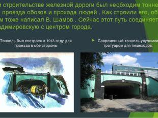 При строительстве железной дороги был необходим тоннель для проезда обозов и