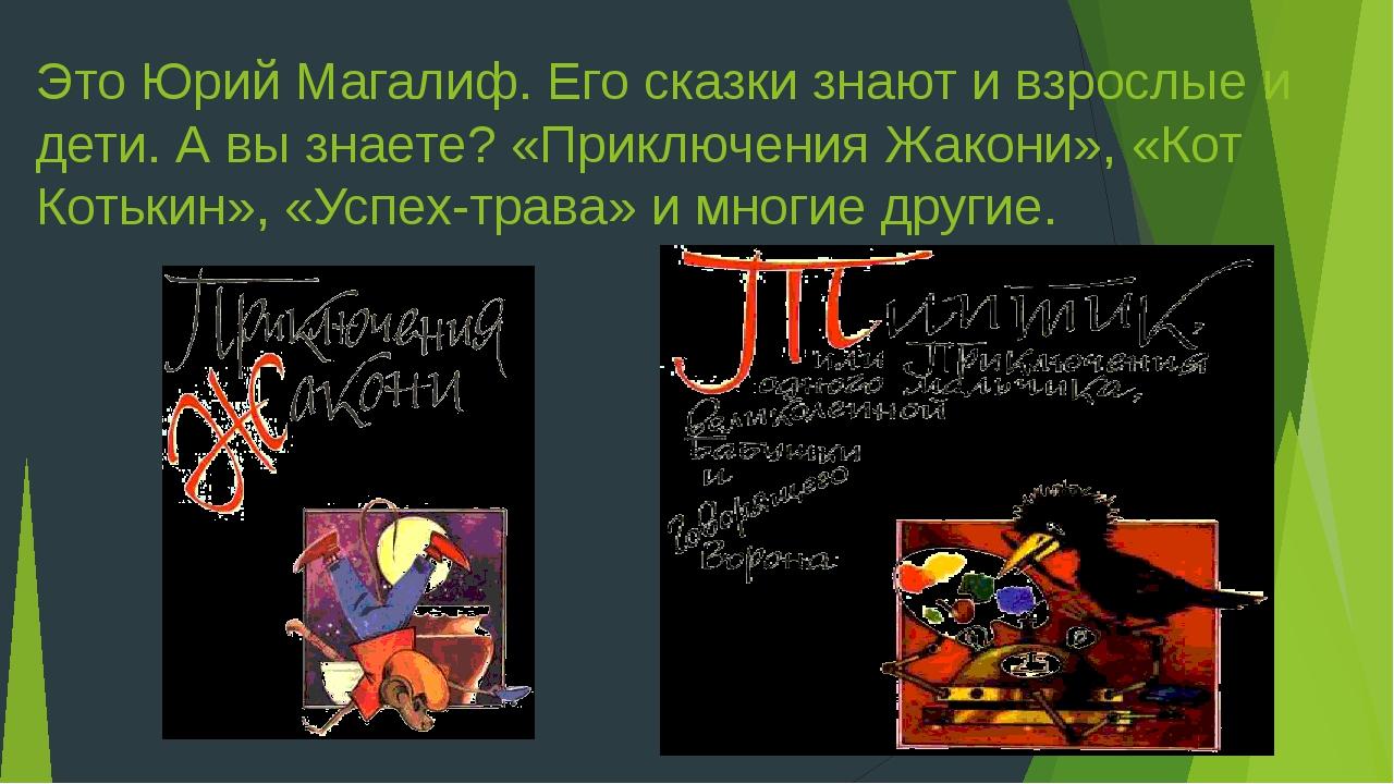 Это Юрий Магалиф. Его сказки знают и взрослые и дети. А вы знаете? «Приключен...