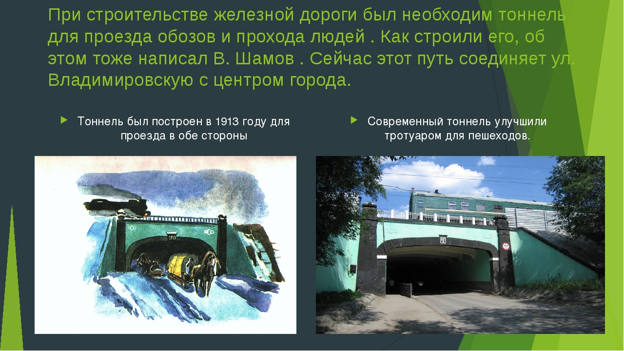 При строительстве железной дороги был необходим тоннель для проезда обозов и...