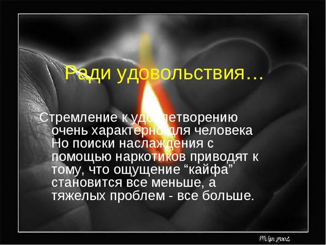 Ради удовольствия… Стремление к удовлетворению очень характерно для человека...