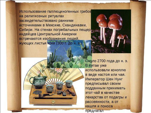Использование галлюциногенных грибов на религиозных ритуалах засвидетельствов...