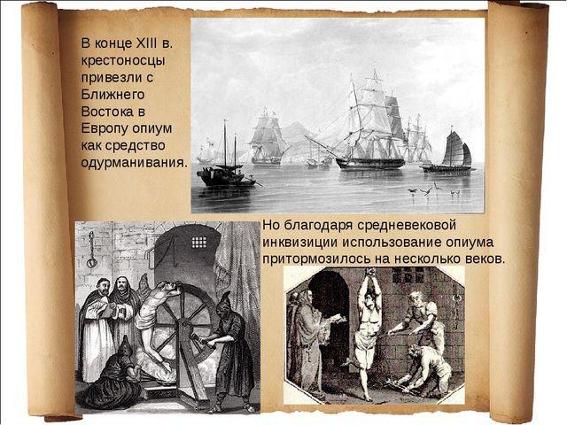 В конце XIII в. крестоносцы привезли с Ближнего Востока в Европу опиум как ср...