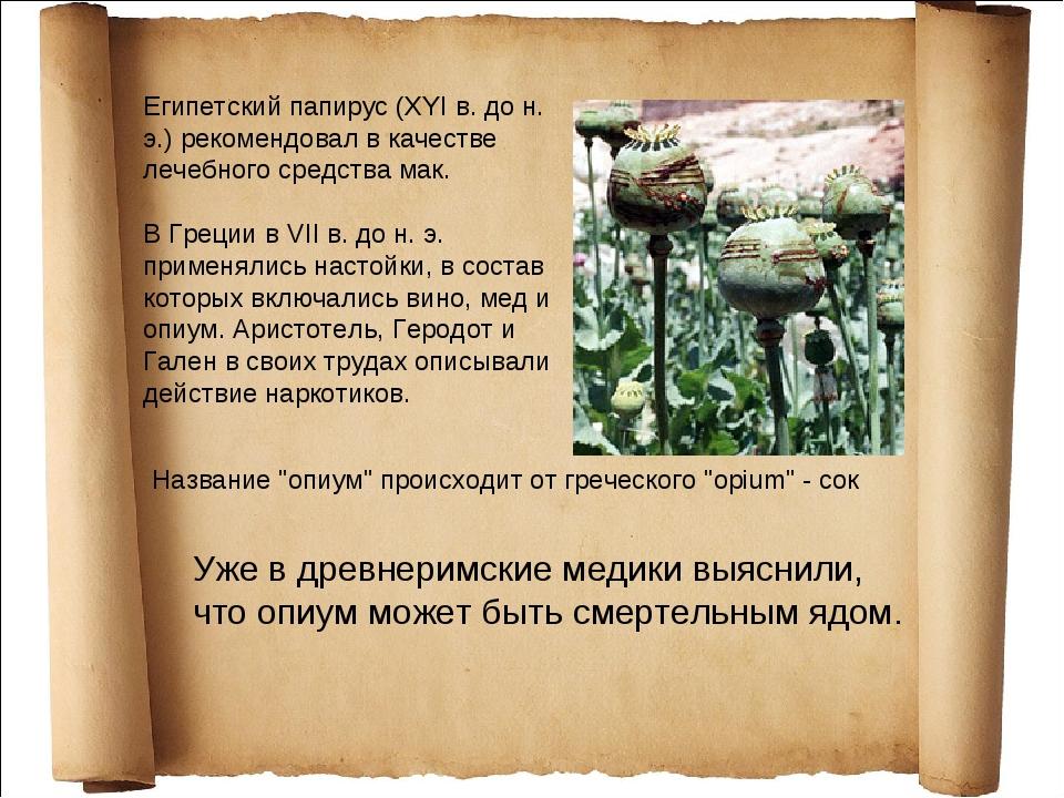 Египетский папирус (XYI в. до н. э.) рекомендовал в качестве лечебного средст...