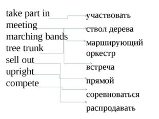 take part in meeting marching bands tree trunk sell out upright compete участ