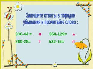 336-44 = я 358-129= ь 260-28= т 532-15= п