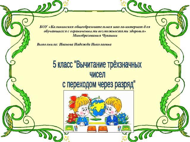 БОУ «Калининская общеобразовательная школа-интернат для обучающихся с огранич...