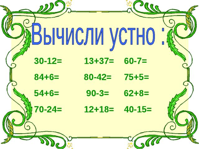 30-12= 13+37= 60-7= 84+6= 80-42= 75+5= 54+6= 90-3= 62+8= 70-24= 12+18= 40-15=