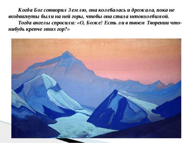 Когда Бог сотворил Землю, она колебалась и дрожала, пока не воздвигнуты был...