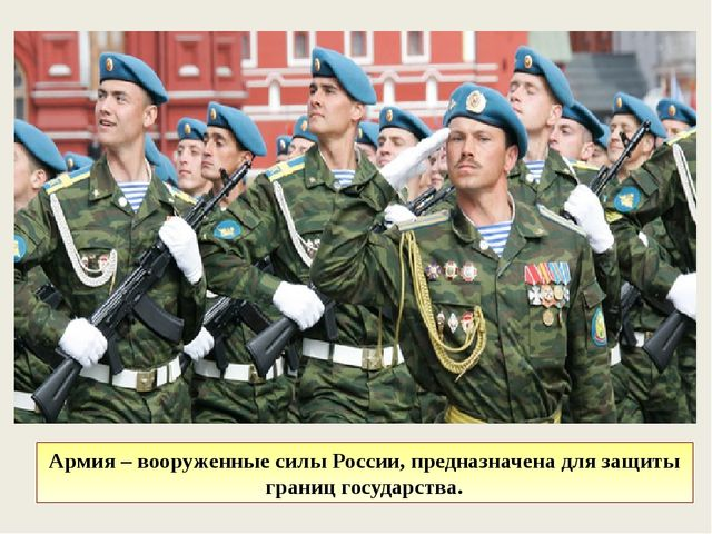 Армия – вооруженные силы России, предназначена для защиты границ государства.