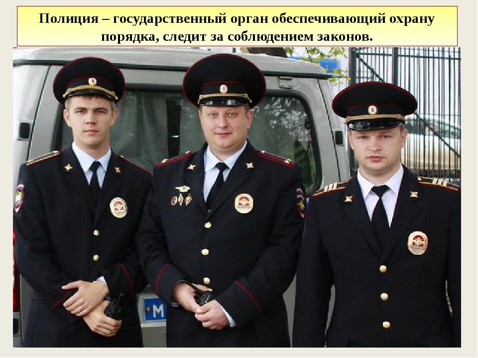 Полиция – государственный орган обеспечивающий охрану порядка, следит за соб...
