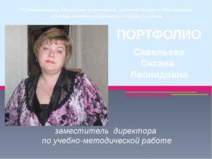 Савельева Оксана Леонидовна заместитель директора по учебно-методической раб