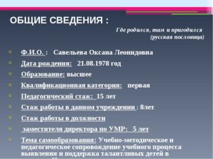 Ф.И.О. : Савельева Оксана Леонидовна Дата рождения: 21.08.1978 год Образован