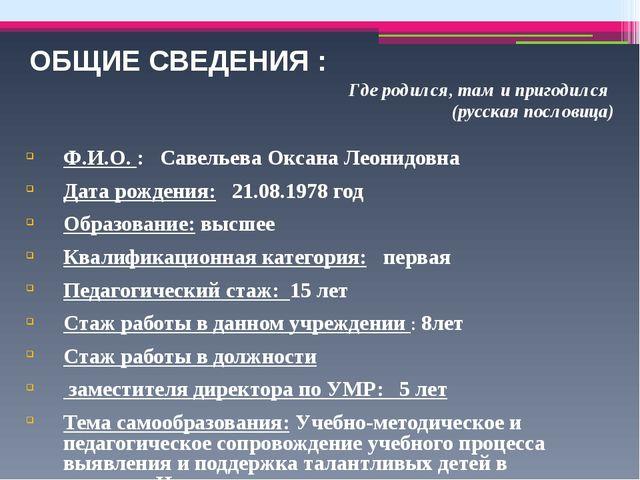 Ф.И.О. : Савельева Оксана Леонидовна Дата рождения: 21.08.1978 год Образован...