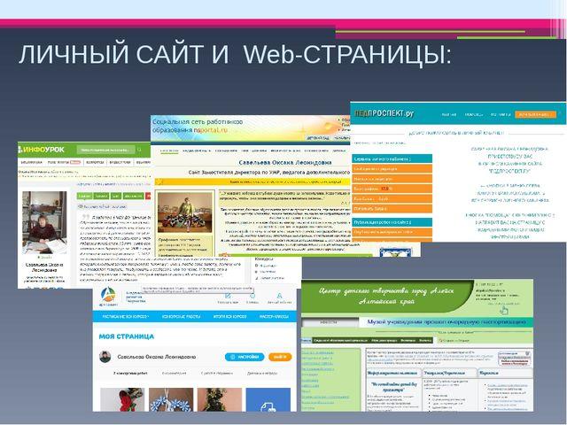 ЛИЧНЫЙ САЙТ И Web-СТРАНИЦЫ: