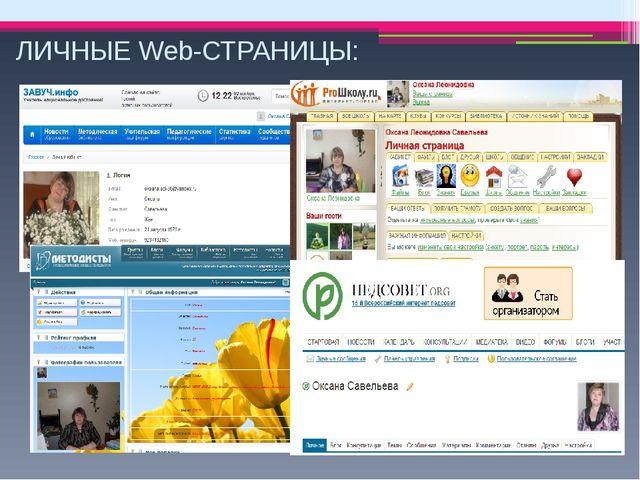 ЛИЧНЫЕ Web-СТРАНИЦЫ: