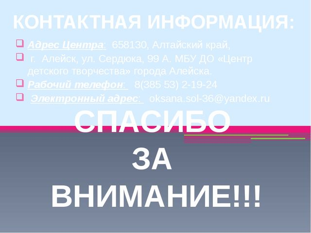 СПАСИБО ЗА ВНИМАНИЕ!!! КОНТАКТНАЯ ИНФОРМАЦИЯ: Адрес Центра:658130, Алтайски...