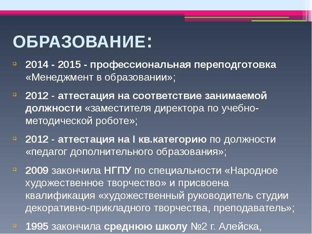 ОБРАЗОВАНИЕ: 2014 - 2015 - профессиональная переподготовка «Менеджмент в обра...
