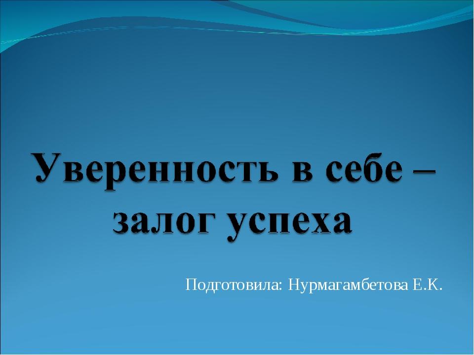 Подготовила: Нурмагамбетова Е.К.