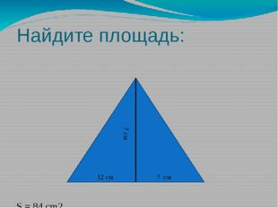 Найдите площадь: S = 84 cm2 7 см 12 см ? см