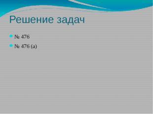 Решение задач № 476 № 476 (а)