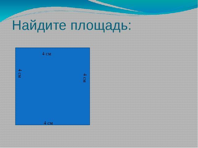 Найдите площадь: S = 16 cm2 4 см 4 см 4 см 4 см