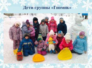 Дети группы «Гномик»