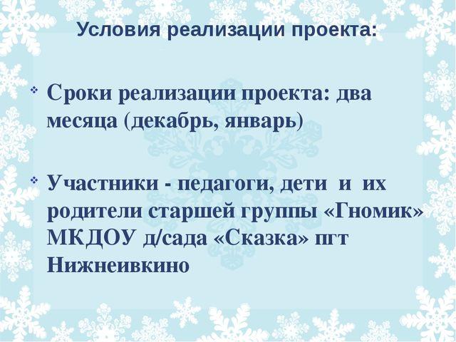 Условия реализации проекта: Сроки реализации проекта: два месяца (декабрь, ян...