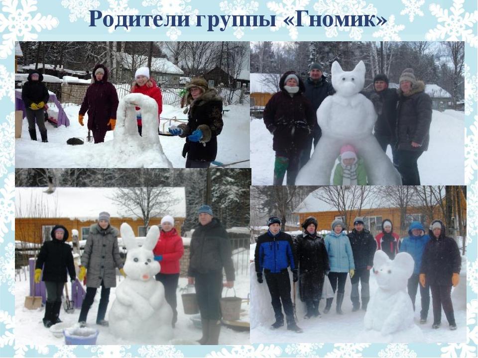 Родители группы «Гномик»