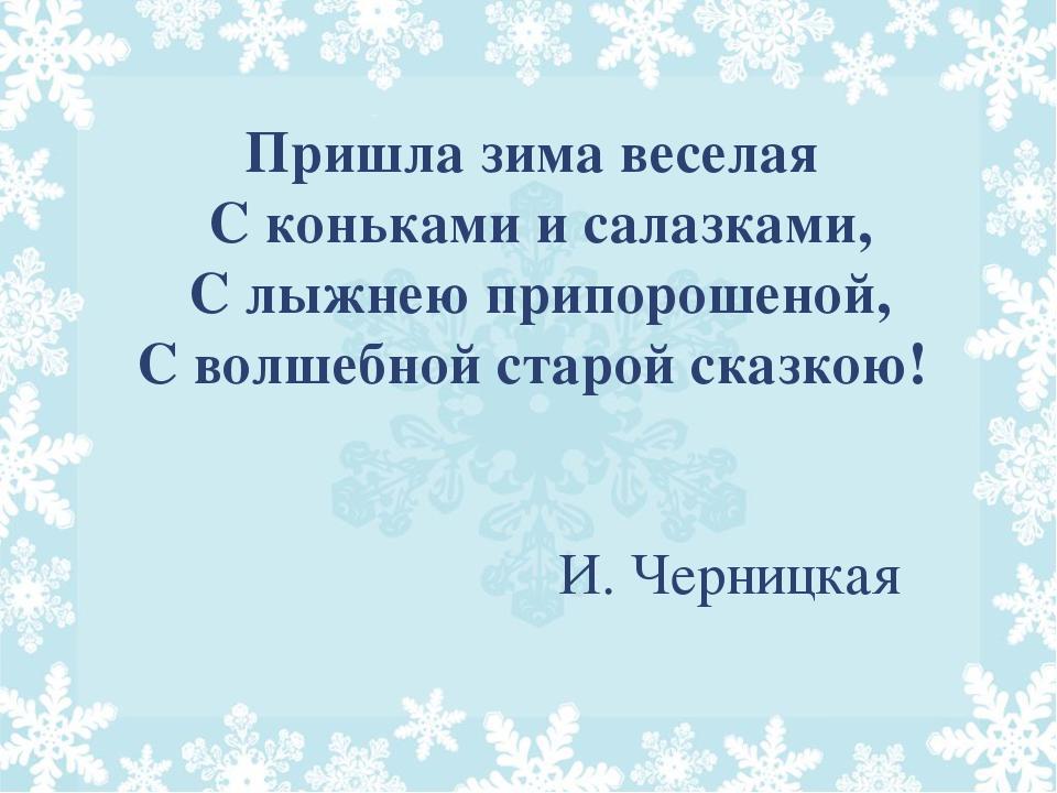 Пришла зима веселая С коньками и салазками, С лыжнею припорошеной, С волшебно...
