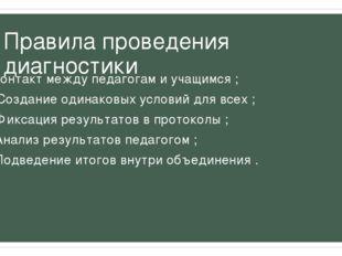Правила проведения диагностики 1.Контакт между педагогам и учащимcя ; 2. Созд