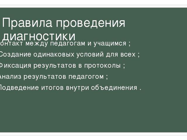 Правила проведения диагностики 1.Контакт между педагогам и учащимcя ; 2. Созд...