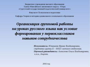 Бюджетное учреждение высшего образования Ханты-Мансийского автономного округа