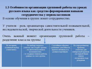 1.3 Особенности организации групповой работы на уроках русского языка как ср