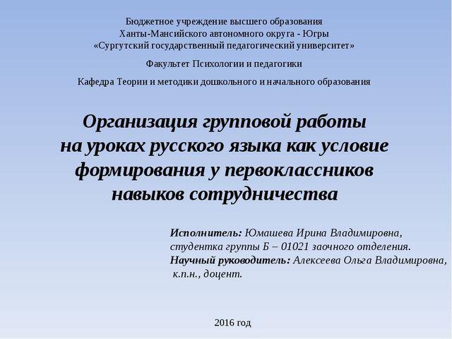Бюджетное учреждение высшего образования Ханты-Мансийского автономного округа...
