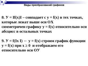 8. У = If(x)I – совпадает с у = f(x) в тех точках, которые лежат выше оси ОХ