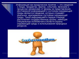 Информация как юридическое понятие — это сведения о лицах, предметах, фактах