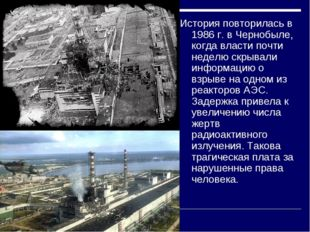 История повторилась в 1986 г. в Чернобыле, когда власти почти неделю скрывали