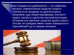 Право граждан на судебный иск — это наиболее мощное, универсальное средство з