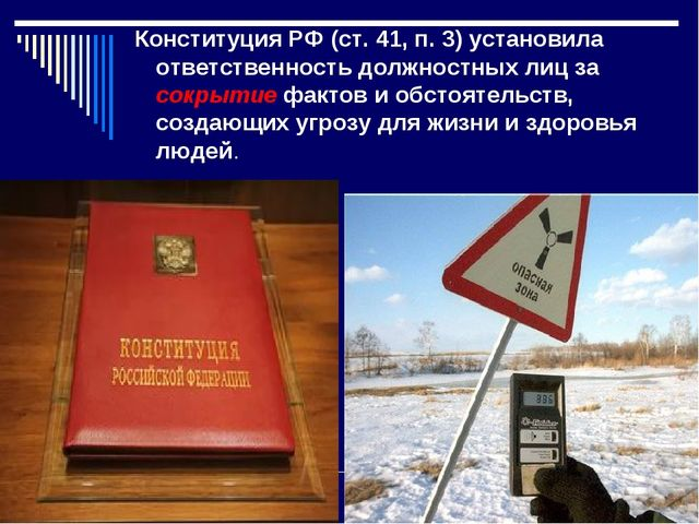 Конституция РФ (ст. 41, п. 3) установила ответственность должностных лиц за с...