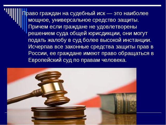 Право граждан на судебный иск — это наиболее мощное, универсальное средство з...