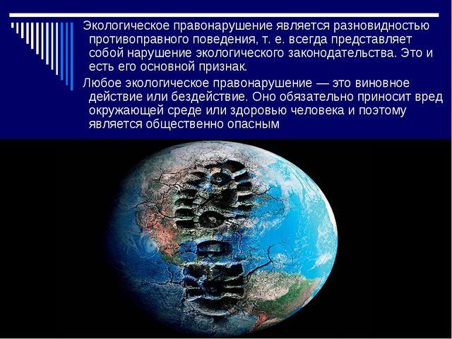 Экологическое правонарушение является разновидностью противоправного поведен...