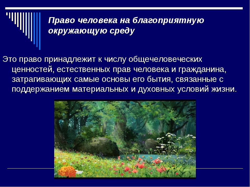 Право человека на благоприятную окружающую среду Это право принадлежит к числ...